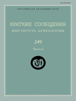 cover image of Краткие сообщения Института археологии. Выпуск 249. Часть I