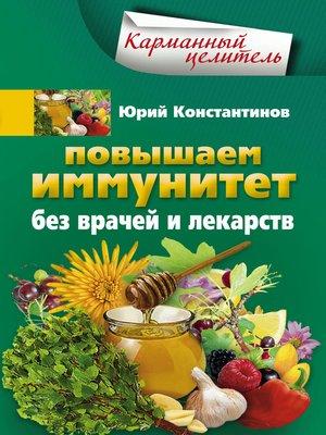 cover image of Повышаем иммунитет без врачей и лекарств