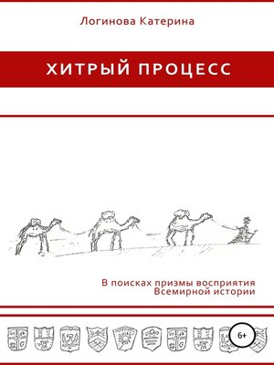 cover image of Хитрый процесс
