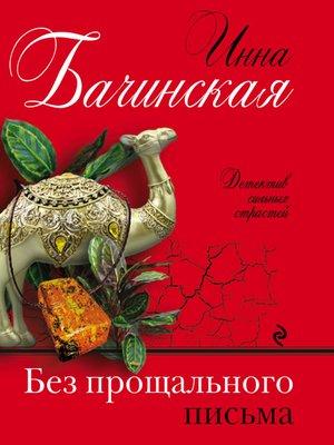 cover image of Без прощального письма