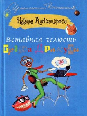 cover image of Вставная челюсть графа Дракулы