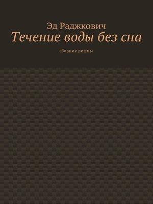 cover image of Течение воды безсна. Сборник рифмы