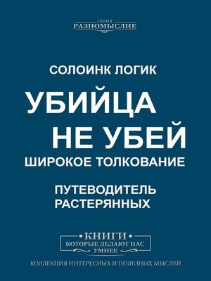 cover image of Убийца. Неубей. Широкое толкование