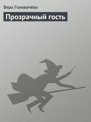 cover image of Прозрачный гость