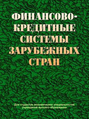 cover image of Финансово-кредитные системы зарубежных стран