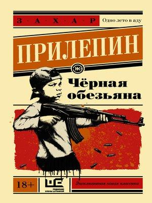 cover image of Черная обезьяна