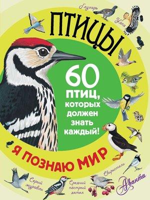 cover image of Птицы. 60 птиц, которых должен знать каждый