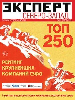 cover image of Эксперт Северо-Запад 45-46-2016