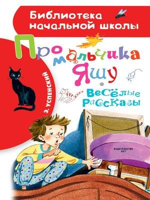 cover image of Про мальчика Яшу. Весёлые рассказы