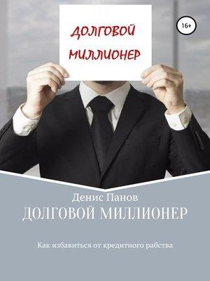 cover image of Долговой миллионер