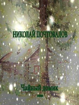 cover image of Чайный домик. Стихи