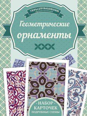 cover image of Геометрические орнаметы. Узоры для вышивания