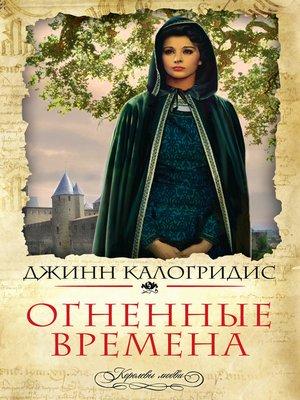 cover image of Огненные времена