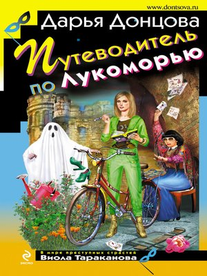 cover image of Путеводитель по Лукоморью