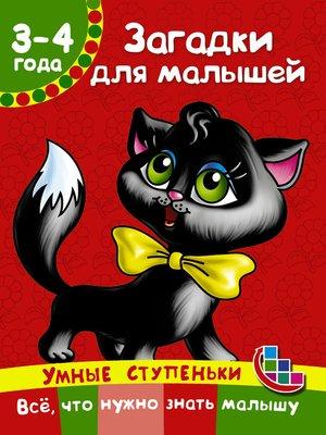 cover image of Загадки для малышей