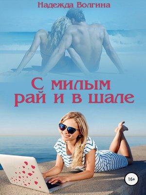 cover image of С милым рай и в шале