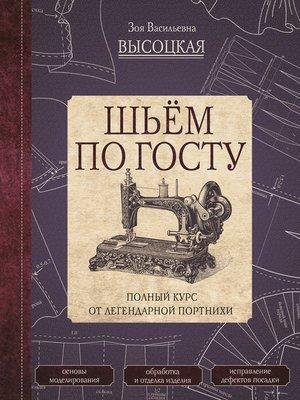 cover image of Шьём по ГОСТу. Полный курс от легендарной портнихи