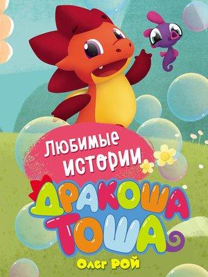 cover image of Любимые истории