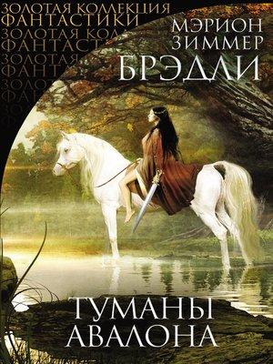 cover image of Туманы Авалона