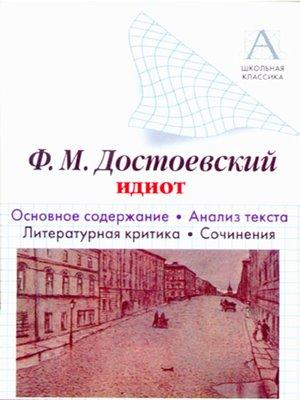 cover image of Ф. М. Достоевский «Идиот». Краткое содержание. Анализ текста. Литературная критика. Сочинения