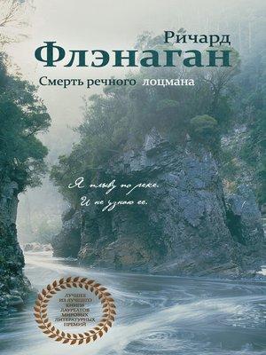 cover image of Смерть речного лоцмана