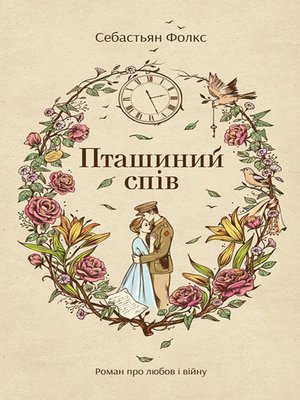 cover image of Пташиний спів