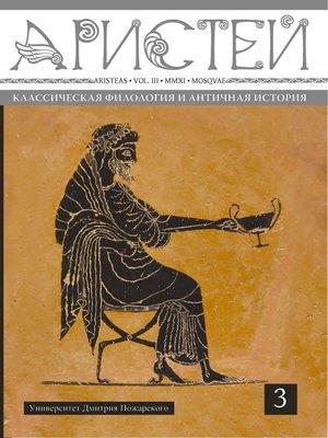 cover image of Журнал Аристей. Вестник классической филологии и античной истории. Том III. 2011