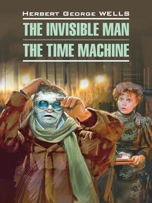cover image of Человек-невидимка. Машина времени. Книга для чтения на английском языке