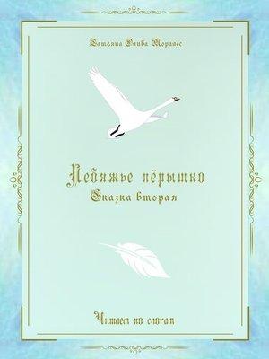 cover image of Лебяжье пёрышко. Сказка вторая. Читаем послогам