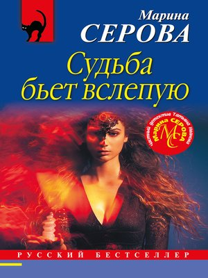 cover image of Судьба бьет вслепую