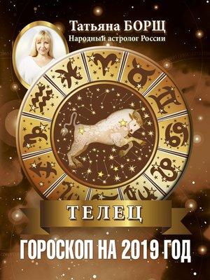 cover image of Телец. Гороскоп на 2019 год