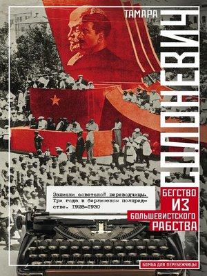 cover image of Записки советской переводчицы. Три года в Берлинском торгпредстве. 1928–1930