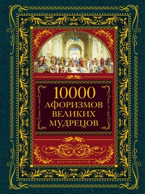 cover image of 10000 афоризмов великих мудрецов