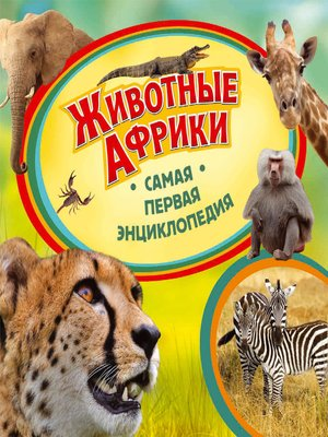 cover image of Животные Африки