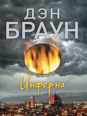 cover image of Инферно