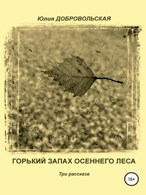 cover image of Горький запах осеннего леса. Три рассказа
