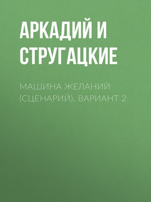 cover image of Машина желаний (сценарий). Вариант 2