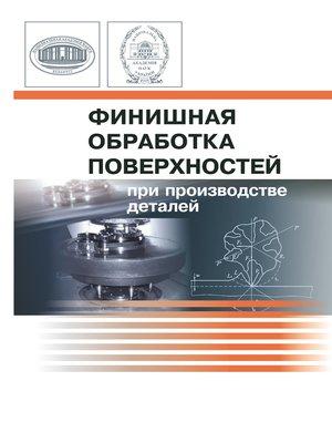 cover image of Финишная обработка поверхностей при производстве деталей
