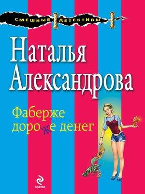 cover image of Фаберже дороже денег