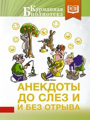 cover image of Анекдоты до слез и без отрыва