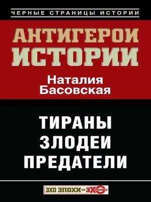 cover image of Антигерои истории. Злодеи. Тираны. Предатели