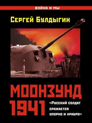 cover image of Моонзунд 1941. «Русский солдат сражается упорно и храбро...»