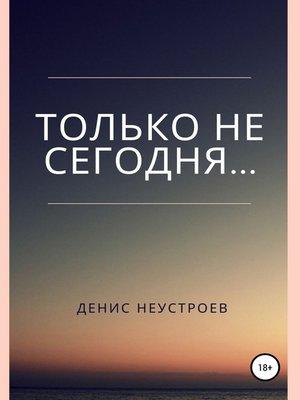 cover image of Только не сегодня...