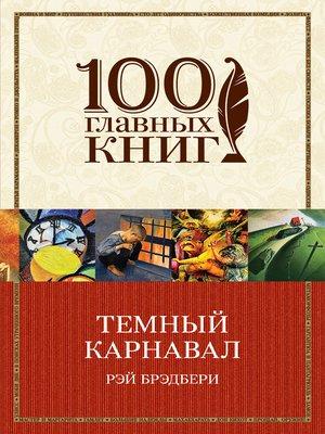 cover image of Темный карнавал (сборник)
