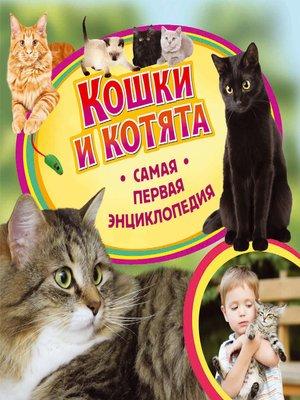 cover image of Кошки и котята