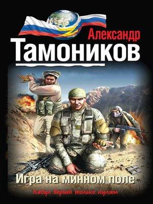 cover image of Игра на минном поле