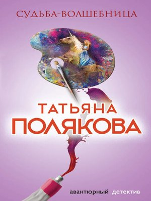 cover image of Судьба-волшебница