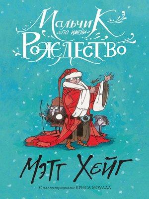 cover image of Мальчик по имени Рождество