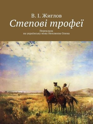 cover image of Степові трофеї