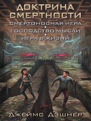 cover image of Доктрина смертности (сборник)